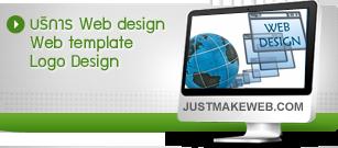 บริการ Web Design Webtemplate Logo Design